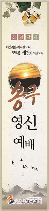 송구영신현수막.png