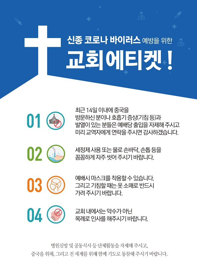 코로나바이러스%20예방포스터(파란색).jpg